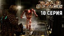 Глава 10 Последние дни Dead Space 1 прохождение 10