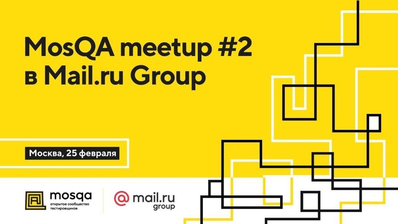 MosQA meetup 2 в Group