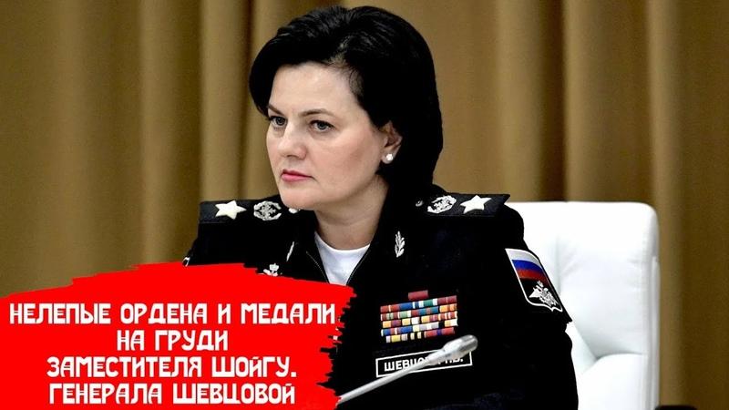 Нелепые ордена и медали на груди заместителя Шойгу генерала Шевцовой