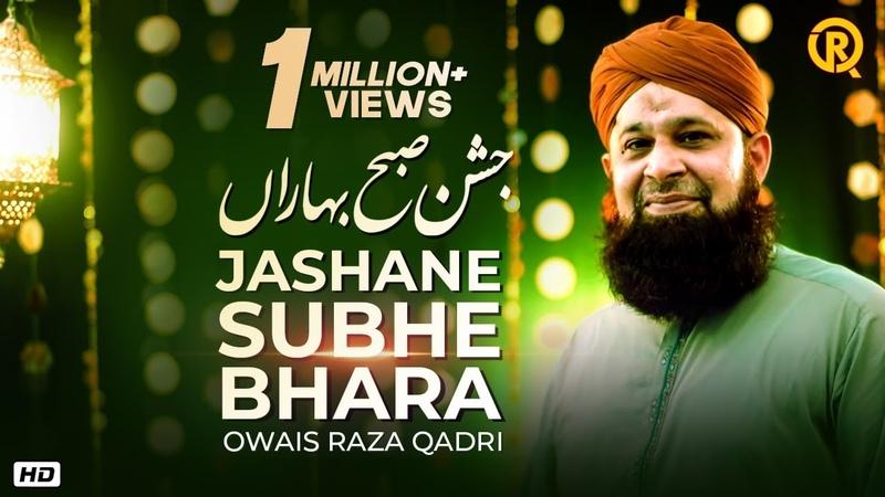 Jashane Subhe Bhara Owais Raza Qadri Rabi Ul Awal Kalam Ya Nabi ﷺ Official Video