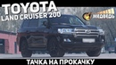 38 Тачка на прокачку Toyota Land Cruiser 200 - Инсталл за миллион
