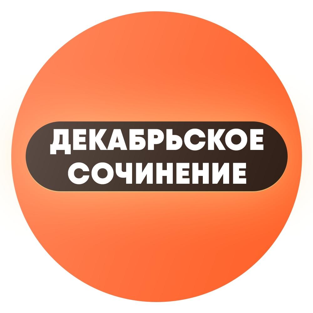 Афиша Декабрьское сочинение за 2 дня