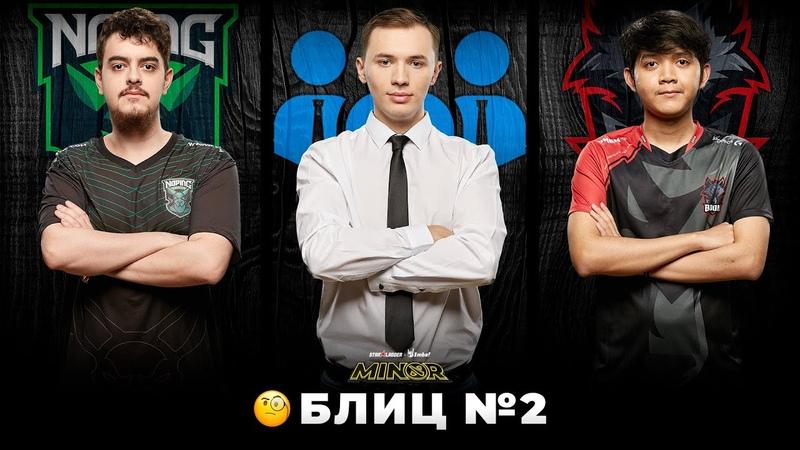 RU Блиц №2 StarLadder ImbaTV Dota 2 Minor Season 3