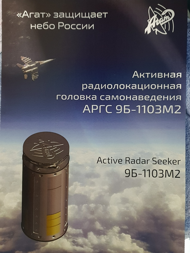Russian Air-to-Air missiles - Page 10 TbAouXAPmBc
