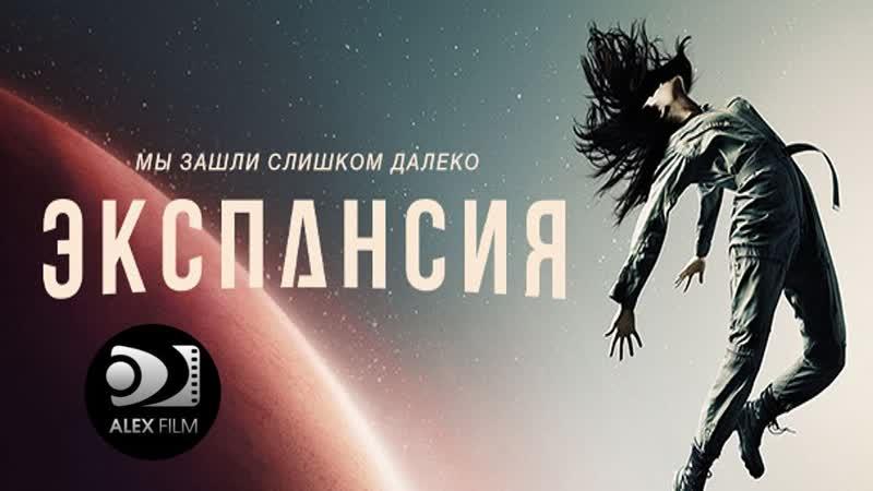 Экспансия 4 сезон 720p AlexFilm