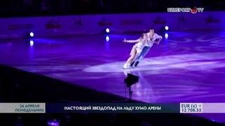 UzReportTV. В Ташкенте прошло шоу «Чемпионы на льду»