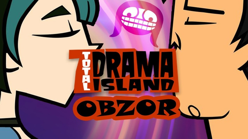 Остров отчаянных героев обзор Total drama island review