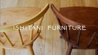 ISHITANI - Making Wood Bending Chairs 2.0