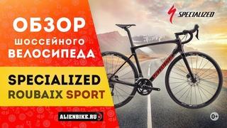 Шоссейный велосипед Specialized Roubaix Sport 2020  (0+)