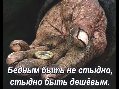 Деньгам все нации покорны Исчез русский непокорный народ