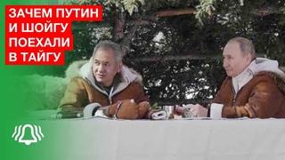 Зачем Путин и Шойгу поехали в Тайгу? Евгений Федоров, НОВОСТИ БЕЛРУСИНФО 2021