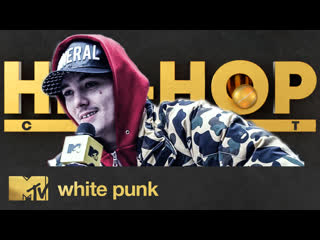 White Punk Пенза, биты и культуризация / MTV Hip-Hop Chart