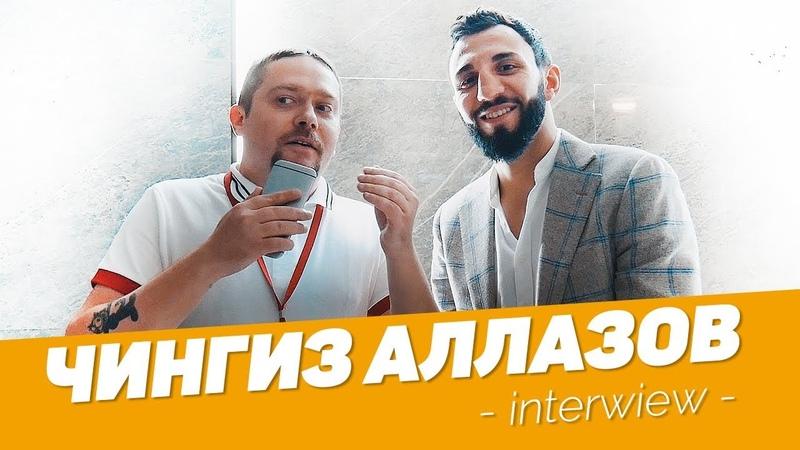 FN SLT Интервью Чингиз Аллазов