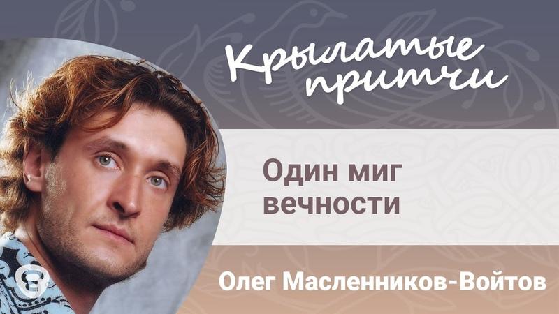 Один миг вечности - Мудрая притча о смысле жизни - Олег Масленников-Войтов