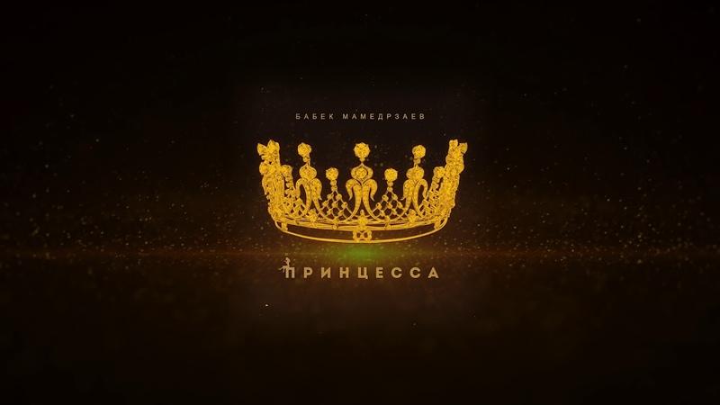 Бабек Мамедрзаев Принцесса ПРЕМЬЕРА ХИТА 2019