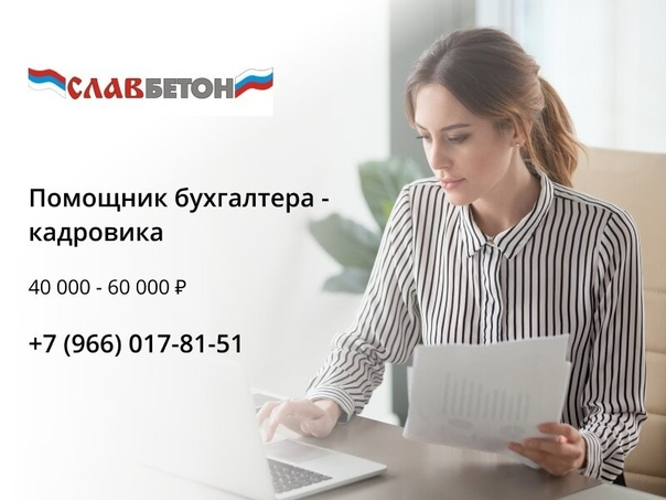 Вакансия помощник бухгалтера г королев вакансии бухгалтер некоммерческие организации
