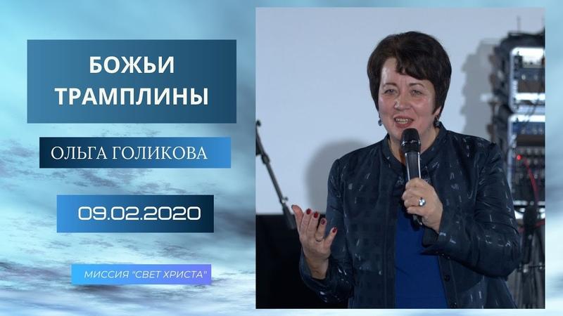 Божьи трамплины Ольга Голикова 9 февраля 2020 года