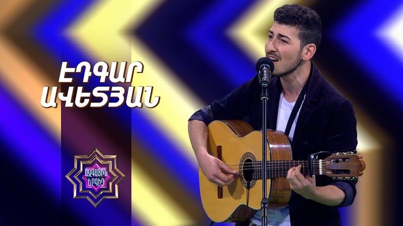 Ազգային երգիչ National Singer 2019 Season 1 Episode 4 workshop 2 Edgar Avetyan Qani Vur Jan Im