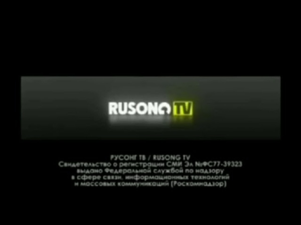 Свидетельство о регистрации Rusong TV (2010)