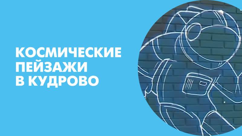 Космические пейзажи в Кудрово
