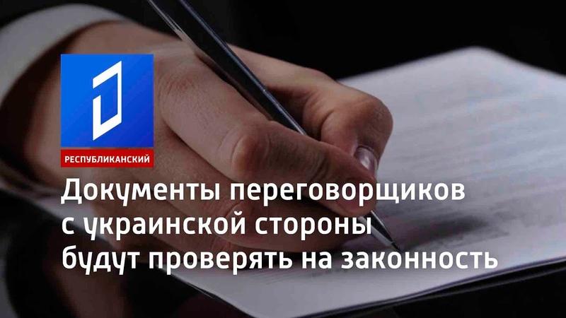 Документы переговорщиков с украинской стороны будут проверять на законность