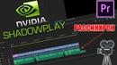 КАК УБРАТЬ РАССИНХРОНИЗАЦИЮ ВИДЕО и ЗВУКА в Adobe Premiere Pro ShadowPlay