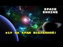 Space Engine 19.На краю вселенной!