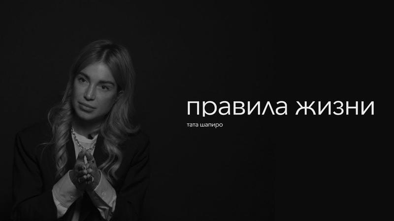 правила жизни Тата Шапиро стилист телеведущая ч 2