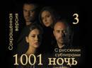 Сокращенная 1001 ночь, рус.суб. Ч.3 (5-6с)