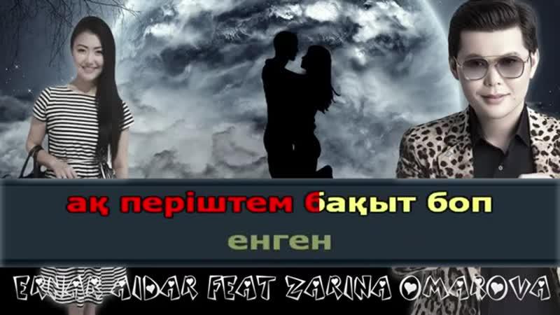 Ернар Айдар Зарина Омарова – Мөлдіреген-ай 2019