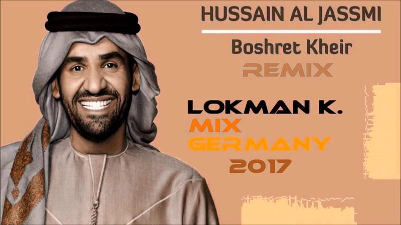 Hussain Al Jassmi - Boshret Kheir - 2017 { Remix }