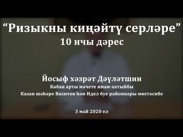 Ризыкны киңәйтү серләре 10 нчы дәрес Йосыф хәзрәт Дәүләтшин