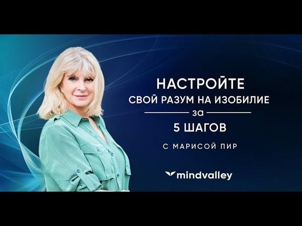 Мастер класс Настройте свой разум на изобилие за 5 шагов с Марисой Пир и Вишеном Лакьяни