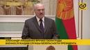 Лукашенко: Накаляется ситуация вблизи наших границ, вырисовывается «дуга нестабильности»