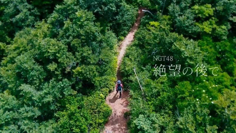 NGT48 5thシングル「シャーベットピンク」 TYPE A B収録「絶望の後で」MUSIC VIDEO Full ver NGT48 公 24335