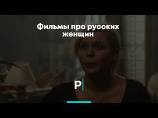 Три фильма о русской женщине