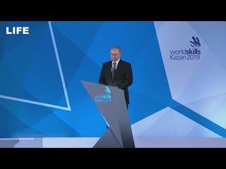 Путин на церемонии закрытия WorldSkills