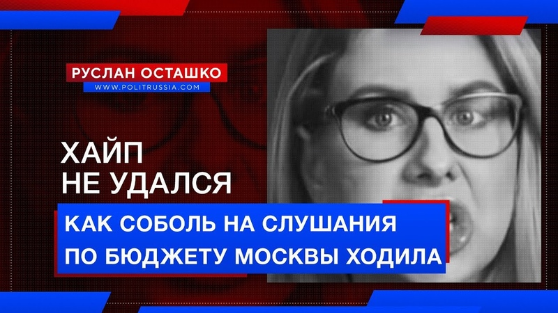 Хайп не удался. Как Соболь на слушания по бюджету Москвы ходила (Руслан Осташко)