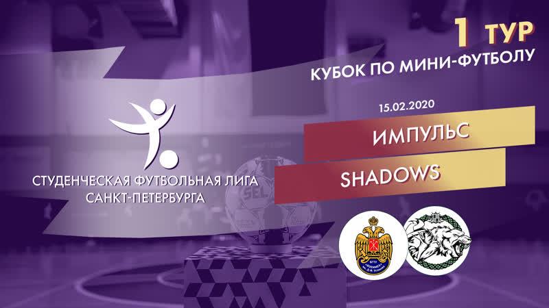 Кубок по мини футболу Группа D Импульс Военмех Shadows Лесгафта