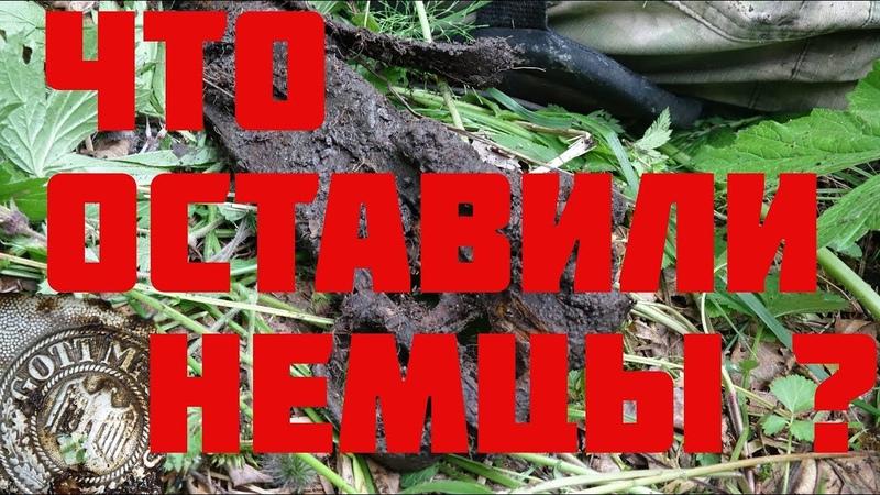 Блиндаж, разорванный немец, Безымянный солдат и куча опасных находок! Юрий Гагарин