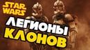 Все о Звездных Войнах основные легионы, батальоны и корпуса Великой Армии Республики