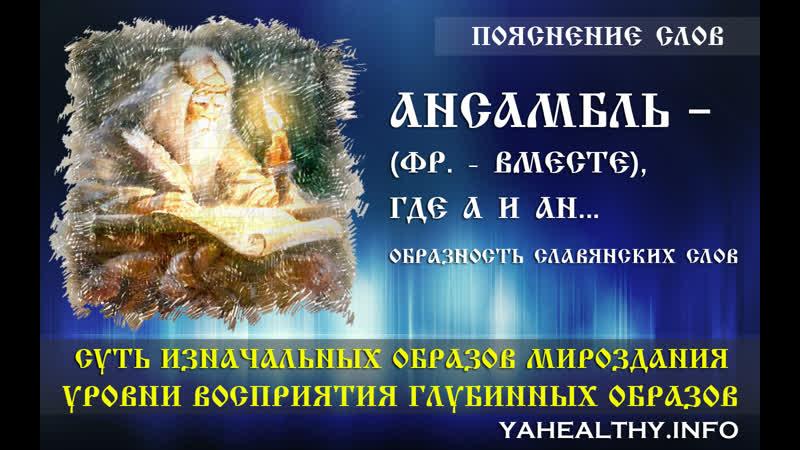 Ансамбль Образность Славянских Слов Пояснение слов