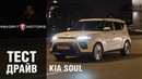 Новый Киа Соул 2019 года. Тест-драйв обновленного Kia Soul 3 поколения