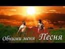 Обними меня - О любви - Очень красивая песня и очень красивый клип