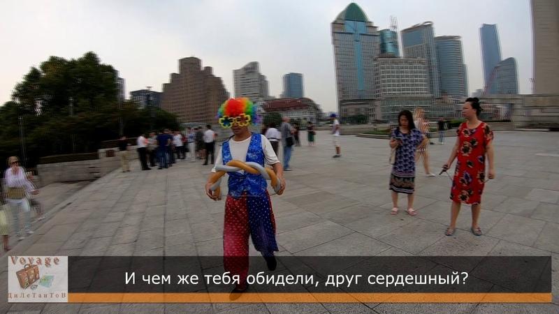 Шанхай - прикольные моменты, и вопросы на засыпку...