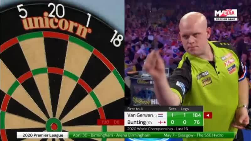 2020 World Darts Championship Round 4 van Gerwen vs Bunting