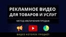 Рекламное видео для товаров Метод увеличения продаж