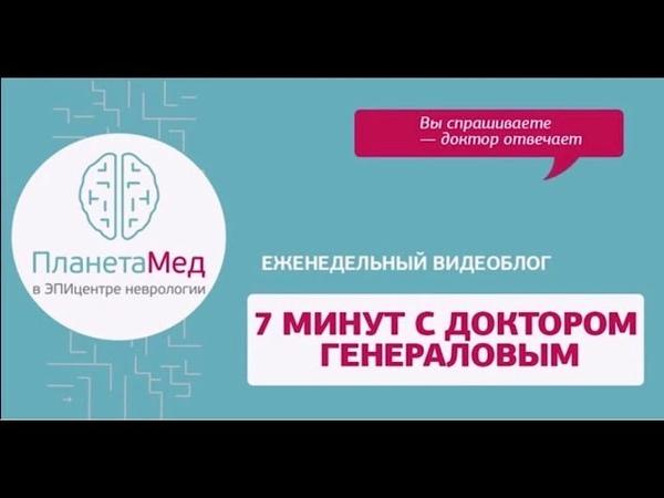 Аутизм. Интервью с доктором Шляпниковым. 7 минут с доктором Генераловым