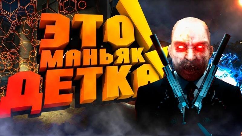 Маньячок в Counter Strike - Крутая карта с кучей нычек