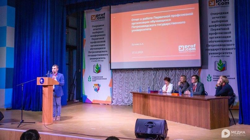 Отчетно-выборная конференция ППОО ПетрГУ, изображение №4